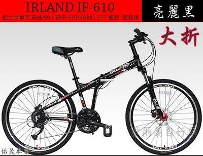 【愛爾蘭自行車】鋁合金車架 碟剎 折疊車 登山車 SHIMANO 27速 26吋 指撥定位 前後快拆 IRLAND