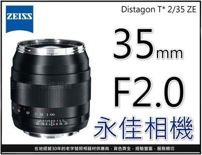 永佳相機_ZEISS 蔡司 Distagon T* 35mm F2 ZE CANON 公司貨