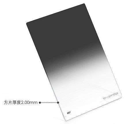 呈現攝影-H&Y GND 漸層玻璃減光鏡 ND9 100X125 漸層鏡 德國鏡片無色偏 抗水防油漬 雙面鍍膜 Z-Pr