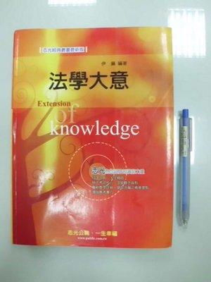 6980銤:A13-4cd☆民國102年五版『法學大意』伊藤 編著《學儒數位/志光公職》