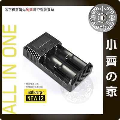 奈特科爾NiteCore i2 智能充電器 鎳氫 鎳鎘 鋰電池 18650 14500 16340 18500小齊的家