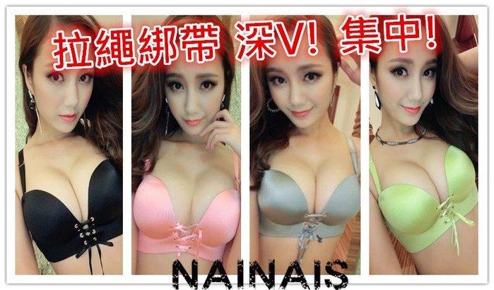 【NAINAIS】4031 爆乳神器 乳溝深度自己決定 拉繩綁帶深V超集中無鋼圈內衣胸罩 10色70-85 A-B 預