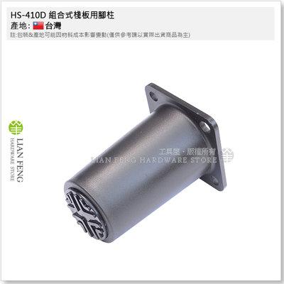 【工具屋】*含稅* HS-410D 組合式棧板用腳柱 加購配件 加強支撐腳 勾勾樂 置物板 置高墊 塑膠棧板 黑腳