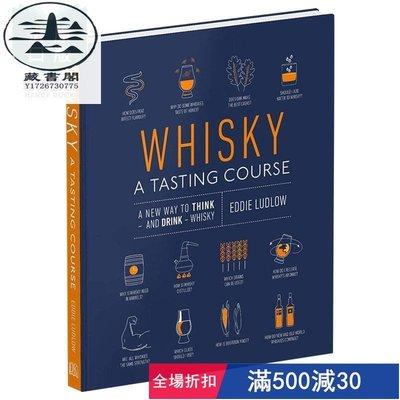 JM藝術家 正版書籍 Whisky A Tasting Course 威士忌品酒課程  餐飲指南 英