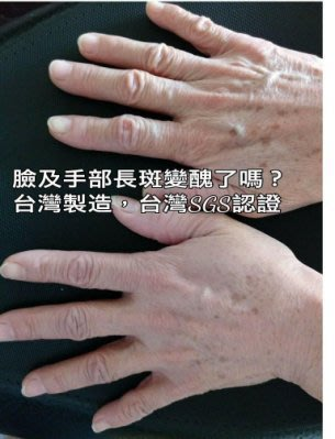 台灣CARE美白亮采霜990元免運/睡...