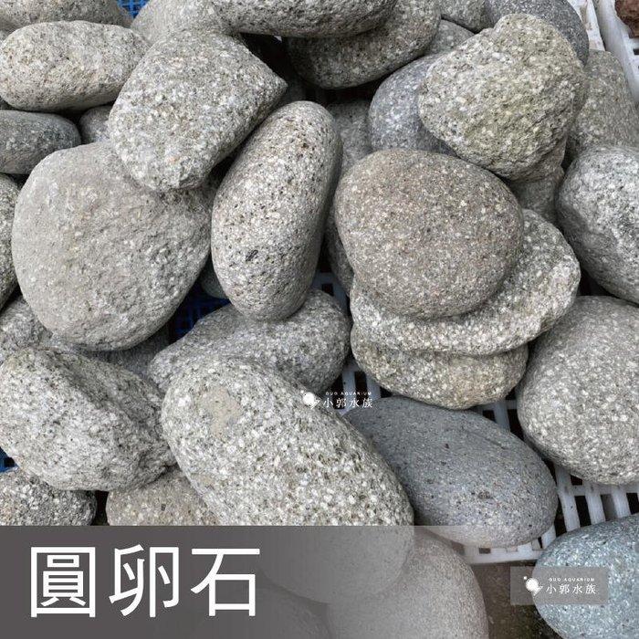 小郭水族-精選【圓卵石 3KG】水草造景缸 底沙 底砂 河道 底土 石頭