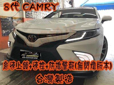 (小鳥的店)豐田 2019 8代 CAMRY 怠速上鎖 免熄火鎖門 防搶警報 速控上鎖 (無警示功能版本) 台灣製造