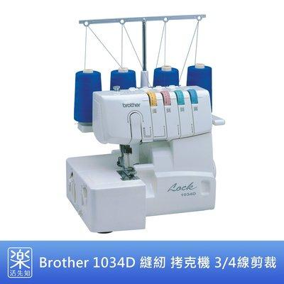 【樂活先知】『代購』美國 Brother 1034D 3/ 4 線剪裁 縫紉機 拷克機