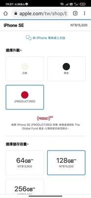 iPhone SE2 128G 紅色,稀有舊版,板南線面交