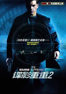 【藍光電影】BD50 諜影重重2 伯恩的身份2 The Bourne Supremacy 23-055