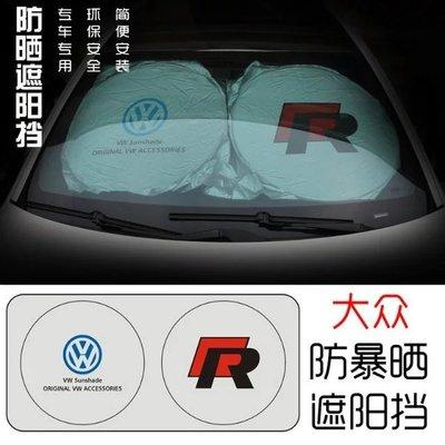 VW 福斯  前檔遮陽簾 Golf New Tiguan Polo Toruan Passat 遮陽擋遮陽板 汽車改裝