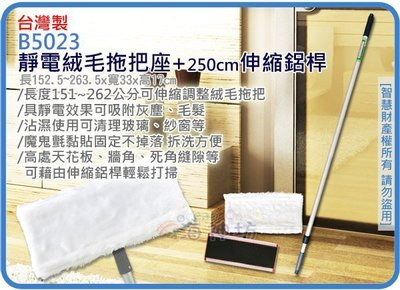海神坊=台灣製 B5023 13吋靜電絨毛拖把座+250cm二節伸縮鋁桿 牆壁 地板 紗窗 吸附毛髮微塵 乾濕 4入免運