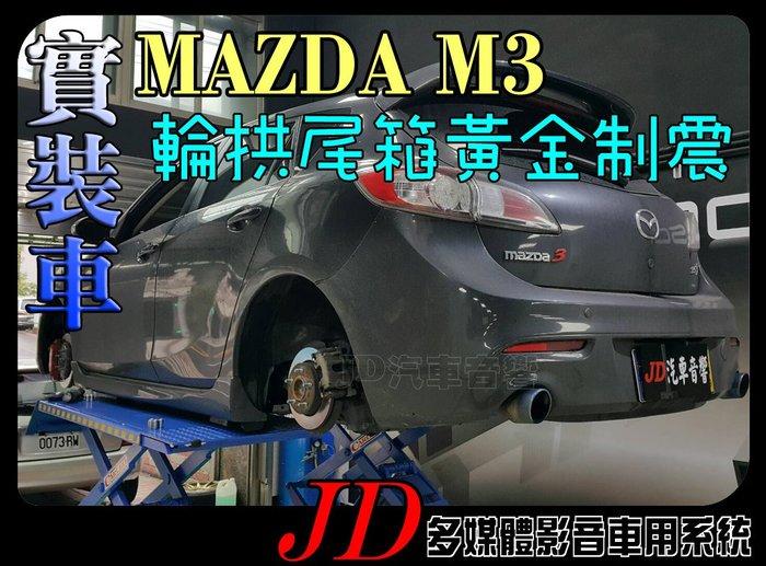 【JD 新北 桃園】隔音工程 MAZDA M3 黃金2.2mm 尾箱輪拱隔音 德國零點 GROUND ZERO 制震墊。