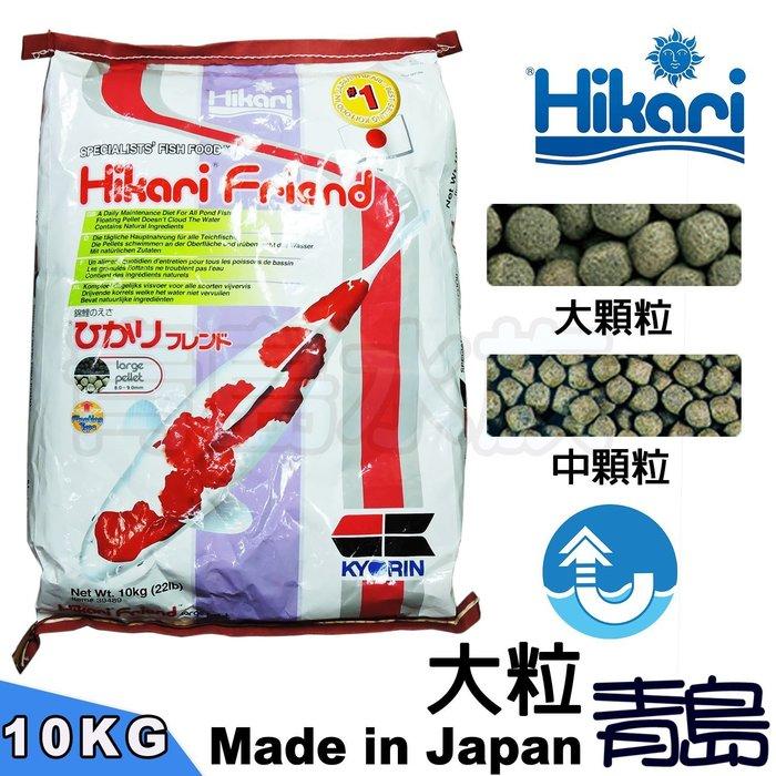 BS。。。青島水族。。。39489日本Hikari高夠力-----錦鯉魚友飼料==10kg(大顆粒)L
