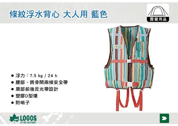 ||MRK|| 【清涼一夏】LOGOS 條紋浮水背心 大人用 藍色 浮力背心 浮力衣 No.66811201