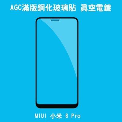 *phone寶*AGC MIUI 小米 8 Pro 滿版鋼化玻璃保護貼 全膠貼合 真空電鍍