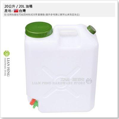 【工具屋】*含稅* 20公升 / 20L 油桶 PE桶 水龍頭式礦泉水桶 塑膠桶 水桶 33.5*17*45 台灣製