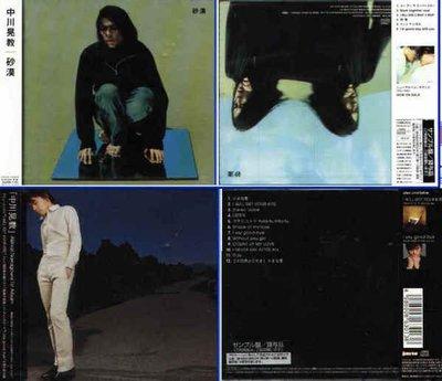 (日版全新未拆) 中川晃教 4張專輯一起賣 - 砂漠 + 中川晃教 +  himself + Oasis