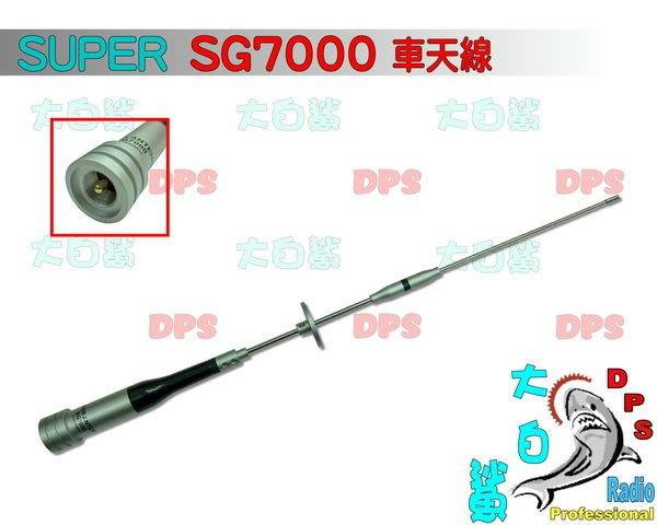 ~大白鯊無線~SUPER  SG7000雙頻天線(小辣椒)台灣製造