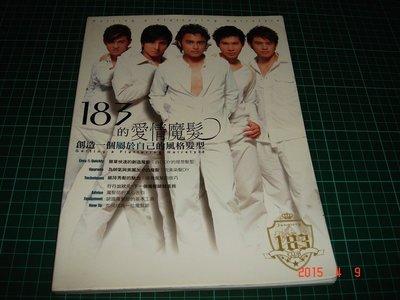 親簽本~《183 的愛情魔髪 》尖端出版 2006年初版 8成新 【CS超聖文化讚】