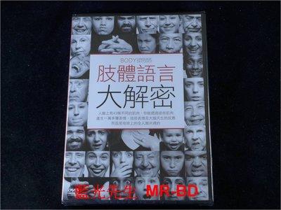 [DVD] - 肢體語言大解密 Body Language Decoded ( 台灣正版 )