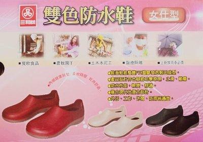 《昇達》【雨中豪傑】三和牌雙色防水鞋(女仕型)~廚師鞋.土水鞋.雨鞋皆適用~批發價 SRH162