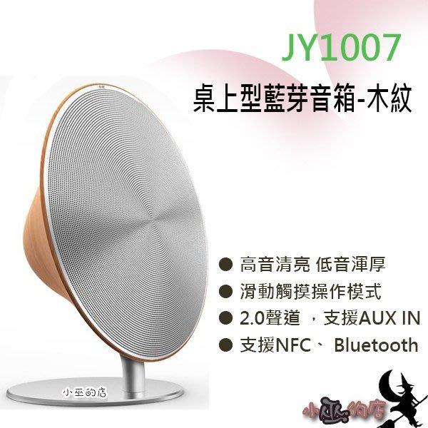 「小巫的店」實體店面*(JY1007) JS桌上型藍芽音箱-木紋.獨特視覺美感造型