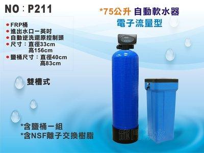 【龍門淨水】75公升全自動軟水器-電子流量型 NSF認證樹脂-除鎂鈣石灰質 RO機前置/熱水器/水族養殖軟水(P211)