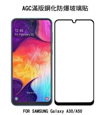 *phone寶*AGC SAMSUNG Galaxy A30/A50 CP+ 滿版鋼化玻璃保護貼 全膠貼合 9H