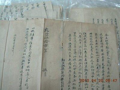 古董級的清朝時期的土地買賣契尾字件契約書總計有40張地契一起賣非常有收藏價值