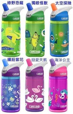 【Camelbak】美國  兒童吸管雙層隔溫運動水瓶 彈跳式吸管水壺 400ml 小孩水壺