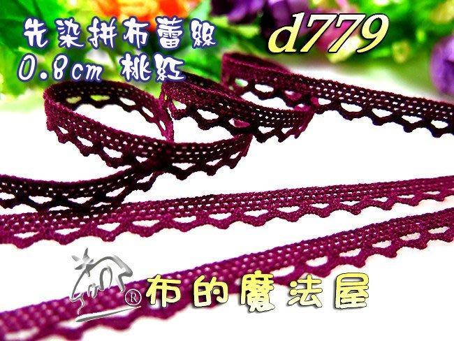 【布的魔法屋】d779-桃紅0.8cm純棉手鉤型拼布蕾絲先染蕾絲(12送1服裝花邊,蕾絲花邊蕾斯,鄉村風棉質刺繡蕾絲 )