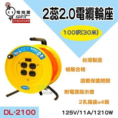 【生活家便利購】《附發票》電精靈 DL-2100 2蕊2.0電纜輪座 100呎(30米) 2P插孔 1210W 台灣製造