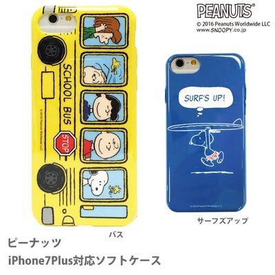 尼德斯Nydus 日本正版  Snoopy 史努比 TPU軟殼 手機殼 5.5吋 iPhone7 Plus