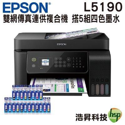【搭原廠墨水三黑三彩】EPSON L5190 雙網四合一連續供墨複合機