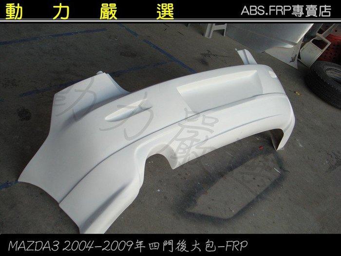 動力嚴選 2004-2009年MAZDA3 馬自達3 後大包/後短保~ FRP