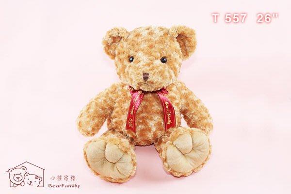 65公分捲毛泰迪熊 含雙腳繡字 玫瑰紋布 共三色 (單隻)~*小熊家族*~泰迪熊專賣店~