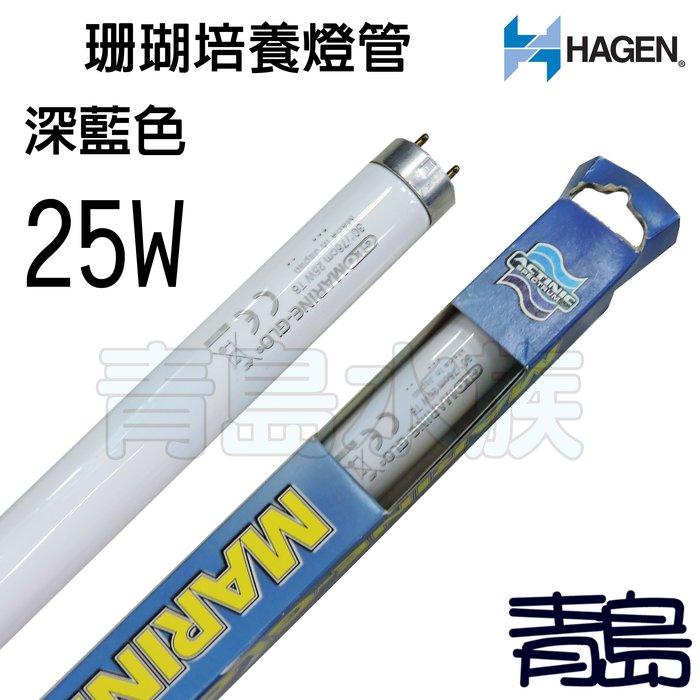 五3中0↓↓庫存品。青島水族。A-1604S加拿大HAGEN赫根--T8-MARINE-GLO珊瑚培養燈管==25W