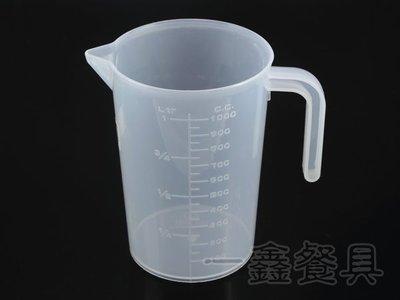 一鑫餐具【PP塑膠量杯 1000cc】耐熱塑膠量杯 1公升量杯 台北市