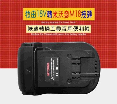 牧田18V鋰電池轉米沃奇M18鋰電池 牧田 得偉 米沃奇 博世 電動工具