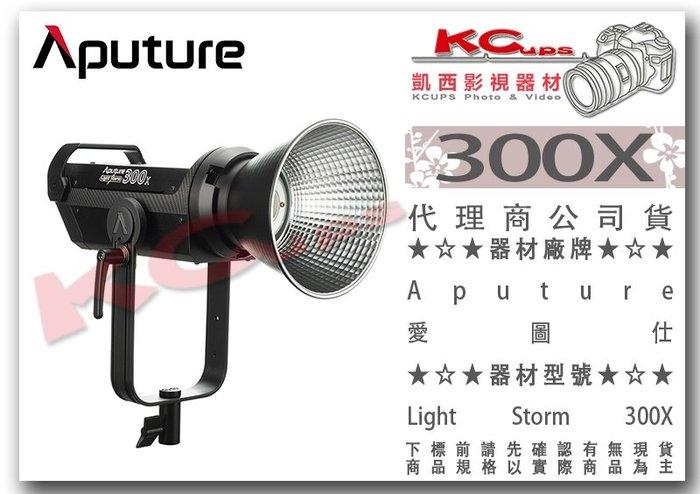 凱西影視器材【 APUTURE 愛圖仕 LS 300X 可調色溫聚光燈 公司貨 】 特效光 可接V掛 APP遙控 補光燈