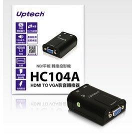 【電子超商】UPMOST 登昌恆 HC104A HDMI 轉VGA 訊號轉換器 / 含變壓器