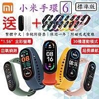 新增血氧測量-小米手環6-現貨速發