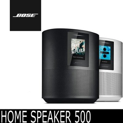 【d-PRICE 數位家電㍿】Bose  Home Speaker 500  無線音樂系統(Wi-Fi 無線藍牙音響)
