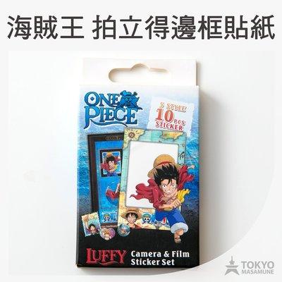 【東京正宗】 日本 One Piece 海賊王 航海王 邊框貼 邊框貼紙 魯夫款 5種款式 共10張 內附小貼紙