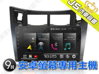勁聲汽車音響 JHY X27 TOYOTA 9吋 2006~2013 YARIS 安卓螢幕專用主機 X系列