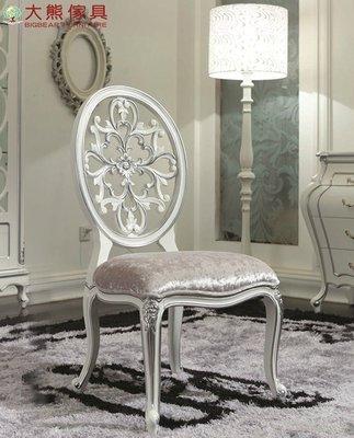 【大熊傢俱】海倫 J0045 簍空 新古典  餐椅 椅子 化妝椅 椅子 書椅