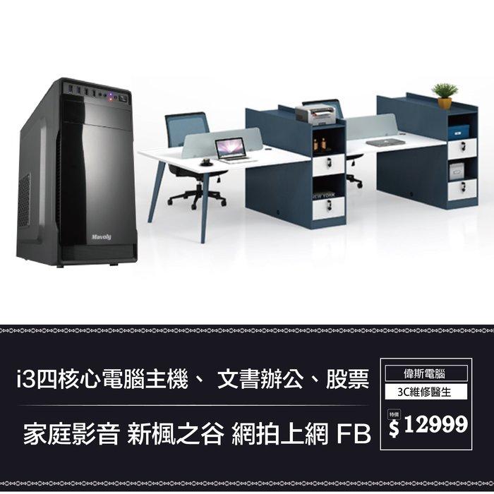 【偉斯電腦】i3四核心電腦主機、 文書辦公、股票  家庭影音 新楓之谷 網拍上網 FB