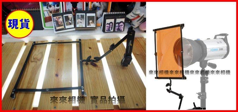 來來相機 IMPACT燈光濾片夾座ABH070 現貨