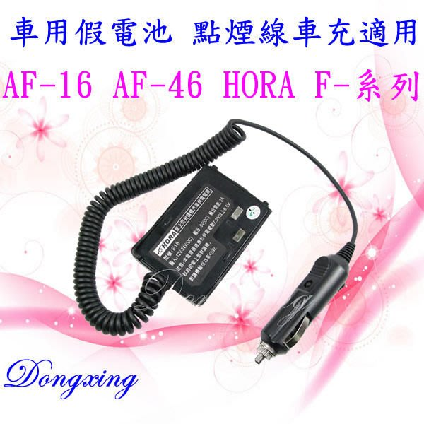 【通訊達人】車用假電池 點煙線車充適用ADI AF-16 AF-46 HORA F1 F4 F18 F-18 F-18V F-18U